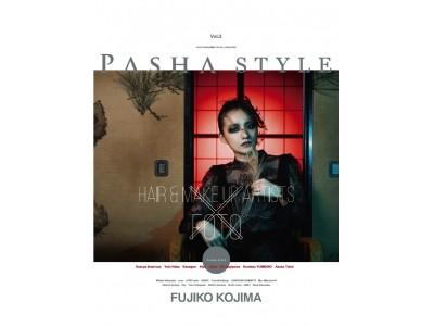 ポートレイト専門誌「PASHA STYLE Vol.3」が10月26日発売