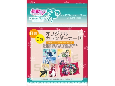 71bd7df39f150 渋谷マルイに初音ミクのイベントショップ「Happy X mas Party」が期間限定で登場!!