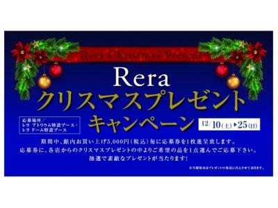 千歳アウトレットモール・レラで、抽選で素敵なプレゼントが当たる「クリスマスプレゼントキャンペーン」を開催!