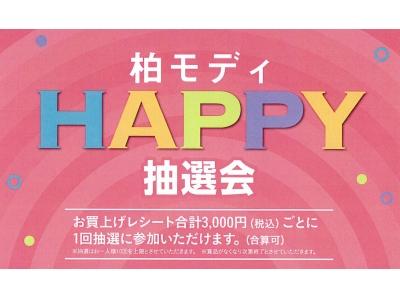 柏モディ「HAPPY抽選会」を開催します!