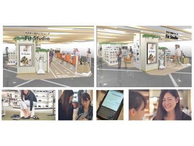 靴売場の常識を覆す「売らないお店」が丸井錦糸町店にOPEN!『ラクチンきれいシューズ Fit Studio』が新開店!