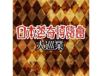 博多マルイに、スチームパンク展示即売会『日本蒸奇博覧会』が、5月10日(水)~5月16日(火)の期間限定で初上陸!