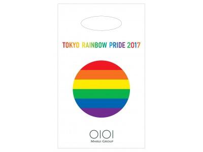 丸井グループが「東京レインボープライド2017」に参加。4月29日(土)~5月7日(日)の期間、さまざまなイベントをおこないます。