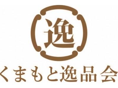 博多マルイに、熊本の名産品が集まる「くまもと逸品会」が期間限定で登場!