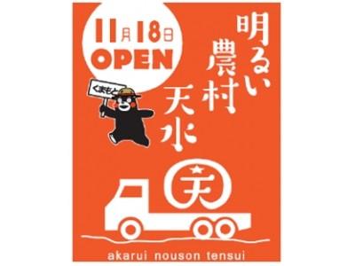 リアルショップ初出店!町田マルイに熊本県玉名市のアンテナショップ「明るい農村天水」がオープンします。