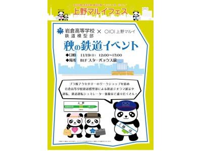 岩倉高等学校×上野マルイがコラボ!「秋の鉄道イベント」を開催
