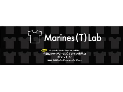 球界初・千葉ロッテマリーンズは創る。Tシャツ専門店『Marines(T)Lab(マリーンズティーラボ)』が柏マルイにオープン!