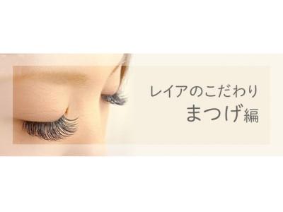 まつげエクステンション専門サロン『レイア~Leia~』がマルイシティ横浜にオープン!