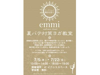 神戸マルイ で「emmi」夏バテ対策ヨガ教室開催!