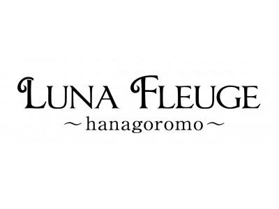 有楽町マルイで、ルナフルージュの「花衣~hanagoromo~」の期間限定イベント開催!