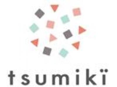 tsumiki証券(予定)はじまります~2018年9月 口座開設スタート~