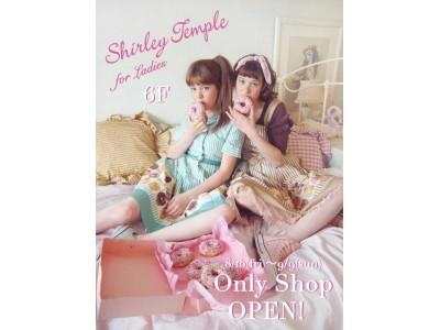 "Shirley Temple ""for Ladies""POP UP SHOPが、新宿マルイ アネックスに期間限定でオープン!"