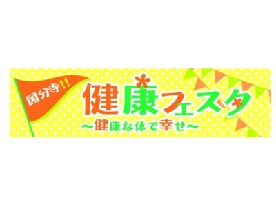 暑い夏を乗り切ろう!国分寺マルイで『国分寺 健康フェスタ~健康な体で幸せ~』を開催!
