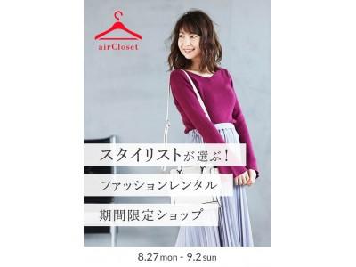 関西地区初!プロのスタイリストによるパーソナルスタイリングを実体験!ファッションレンタルサービス「airCloset」が期間限定イベントをなんばマルイで開催