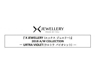 北千住マルイの「エックス ジュエリー」にて、2018 AW COLLECTION『URTRA VIOLET (ウルトラ バイオレット)』の発売スタート!