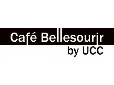 ココロとカラダに響くおもてなしで「あなたへの一杯」を贈るコーヒー屋、『Cafe Bellesourir by UCC』がなんばマルイにオープン!