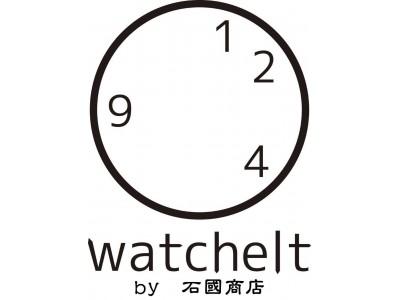 日本で最も古い時計ベルトメーカー「石國商店」の新ショップ!『ウォッチェルト1492by石國商店』が中野マルイにオープンします