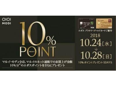 10月24日(水)~28日(日)までのおトクな5日間!エポスプラチナ・ゴールドカードご優待「10%ポイントプレゼント5DAYS」開催