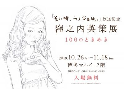 博多マルイにて、『「その時、カノジョは。」放送記念 窪之内英策展~100のときめき~』を開催!さらに、アニメ上映会&女子会トークショー開催も決定!