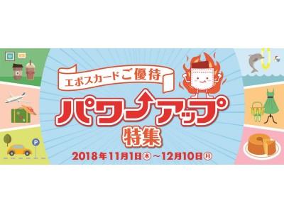 期間限定!「エポスカードご優待 パワーアップ特集」を開催!!
