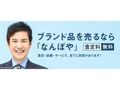 ブランド品の買取は「なんぼや」へ!11月1日(木)、マルイファミリー溝口、マルイシティ横浜に「なんぼや」がオープン!