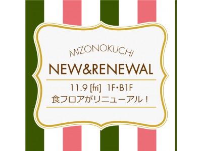 マルイファミリー溝口の食フロアが11月9日(金)にリニューアルオープン!