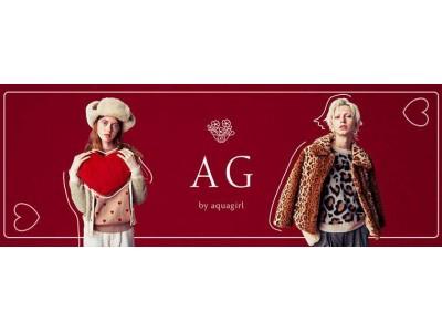 日常をポジティブにおしゃれを楽しむ女性に向けて…自分らしくいられるスタイルを提案する『AG by aquagirl』が北千住マルイにオープン!