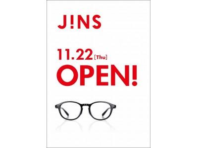 定番から最新トレンドのフレームなど、豊富な品揃えのアイウエアブランド『JINS』がマルイファミリー志木にOPEN!