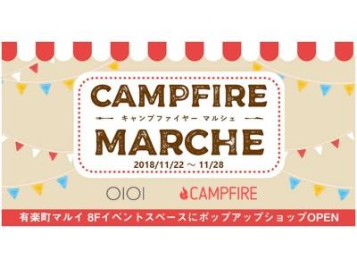 アパレル、ファッション小物、便利グッズといった約20種類の商品を展示・販売する『CAMPFIREマルシェ』が有楽町マルイに期間限定オープン!