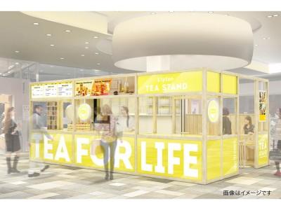 表参道・大阪で最大4時間半待ちの行列をつくったリプトンのお店がやってくる!気軽に紅茶を楽しめる新業態店舗「Lipton Tea Stand」が博多マルイにオープン!!