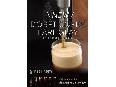 神戸マルイ「& EARL GREY」が、天然ベルガモット香る新感覚ドラフトコーヒーを期間限定販売!