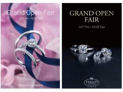 とっておきのブライダルジュエリーやダイヤモンドをあなたに…「銀座ダイヤモンドシライシ」「エクセルコ ダイヤモンド」が博多マルイにオープン!