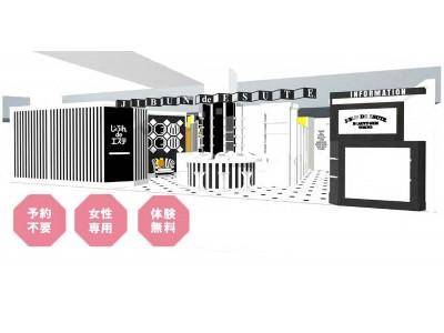 ジムのように通える新しいエステの形、定額制セルフエステサロン「じぶんdeエステ」が渋谷モディにオープン