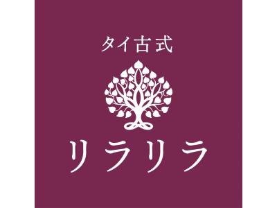 タイ古式マッサージで日本を元気に!『タイ古式ボディケア リラリラ プレミアム』が上野マルイにオープンします