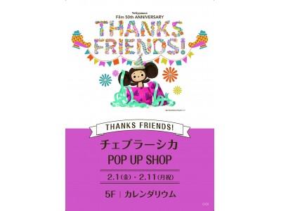 人気キャラクター「チェブラーシカ」のイベント『THANKS FRIENDS! チェブラーシカ POP UP SHOP』を、マルイ4店舗で開催!
