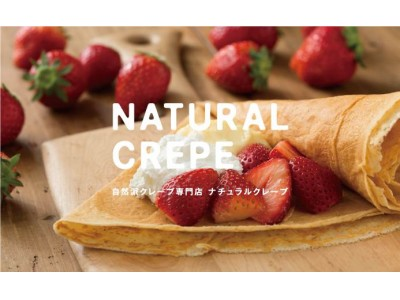 外はサクサク、中はもっちりの生地で新鮮なフルーツや食材をたっぷり包んだ自然派クレープの専門店『ナチュラルクレープ』が、マルイファミリー溝口にオープン!