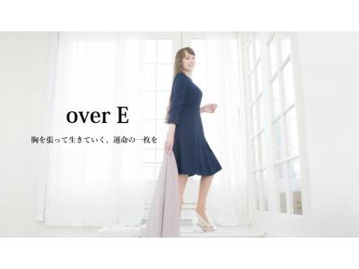 胸が大きな女性に光を当てたアパレルブランド『overE(オーバーイー)』POP UP イベントをマルイ3店舗にて開催!