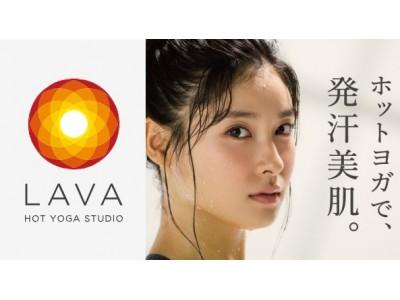 目的に合わせて20種類以上のホットヨガプログラムを提供する、ホットヨガスタジオLAVAが草加マルイ7Fにオープン!