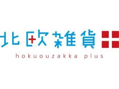 新宿マルイ 本館に、雑貨専門店『北欧雑貨 (ホクオウザッカプラス)』が期間限定オープン!