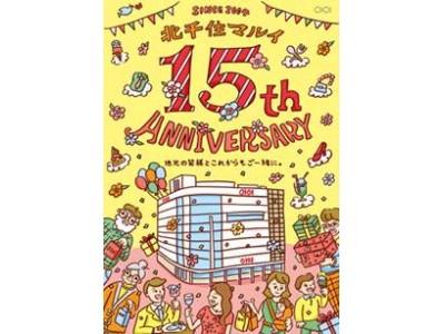 北千住マルイにて『開店15周年記念イベント』を開催!