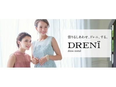 ドレスレンタル「DRENi(ドレニ)」のオンラインストアがオープン