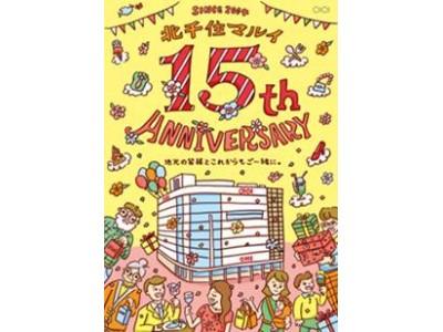 北千住マルイはおかげさまで開店15周年!ただいま記念イベント開催中!