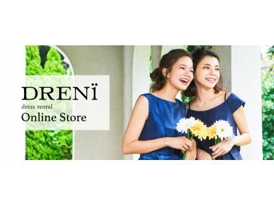 ドレスレンタルサービス「DRENi(ドレニ)」のショールームが博多マルイ、神戸マルイに期間限定オープン