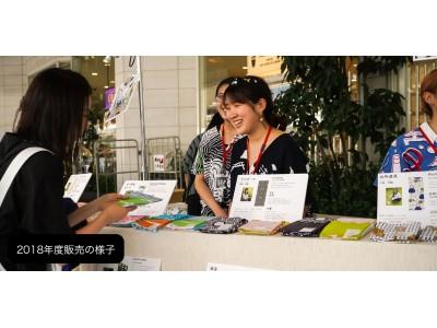 京都造形芸術大学とSOU・SOUとのコラボレーション企画『伊勢木綿と過ごす夏』展を京都マルイにて開催します!