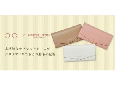 「マルイ×Samantha Thavasa Japan Limited」オリジナルコラボ商品発売!