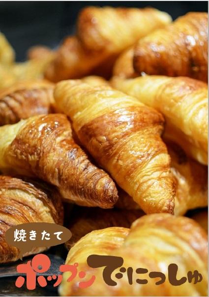 デニッシュ専門店「ポップンでにっしゅ」が博多マル…