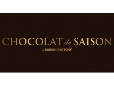 マルイの3店舗に、こだわりのフードブティック「セゾンファクトリー」のポップアップショップ「ショコラ デ セゾン」が続々出店!