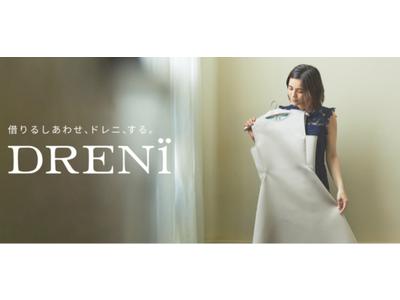 ドレスレンタルサービス「DRENi(ドレニ)」より、安心して利用できる2つの新サービスをスタート