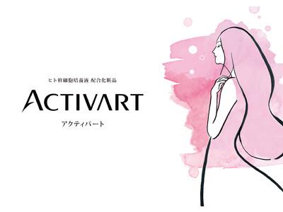 """「いつもより""""少し""""上質なライフスタイル」を有楽町マルイで。第二弾ブランド「ACTIVART(アクティバ..."""