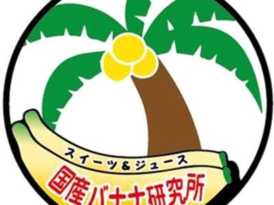 """皮まで食べられる""""国産バナナ""""の専門店、「スイーツ&ジュース 国産バナナ研究所」が北千住マルイに期間限定でオープンします!"""